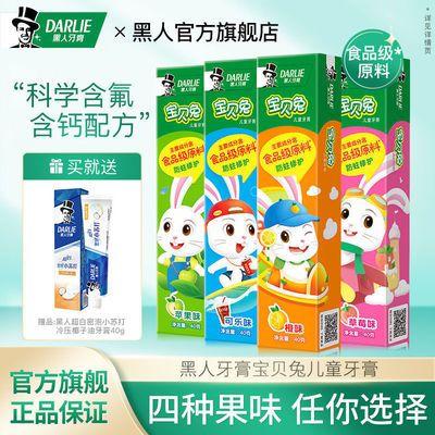 黑人儿童牙膏宝贝兔40g*4草莓可乐含氟防蛀食品级3-6岁防龋齿换牙