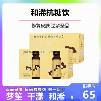 和浠抗糖饮舞茸茶花树风味饮修护肌肤官方42天酵素大餐奶昔美白