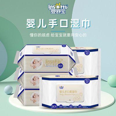 【婴舒宝】婴儿湿巾手口专用带盖湿巾儿童家庭实惠装5/8大包装