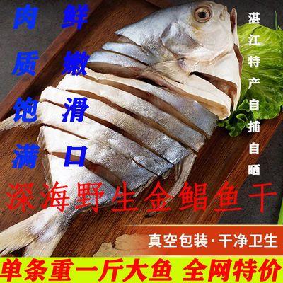 79083/湛江特产金鲳鱼干新鲜野生深海淡晒鲳鱼干货海鲜昌鱼肉腌制咸鱼干