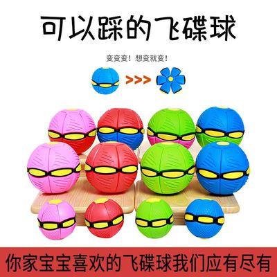 网红儿童玩具男3至6岁魔幻飞碟变形球男童解压发泄弹力踩踩球皮球