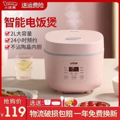 92430/小浣熊电饭煲锅家用迷你小型1人2智能预约定时3多功能4全自动正品