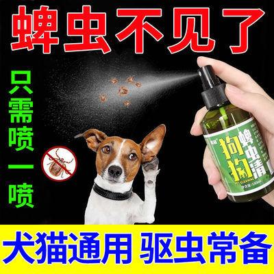 68743/宠物杀虫剂喷雾家用跳蚤药猫咪虱子药驱虫神器杀蜱虫药狗狗除虫药