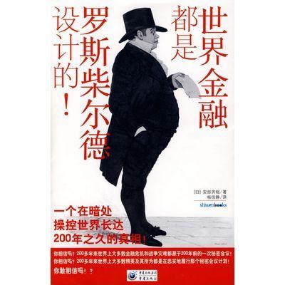 全新 现货包邮世界金融都是罗斯柴尔德设计的! (日)安部芳裕,杨