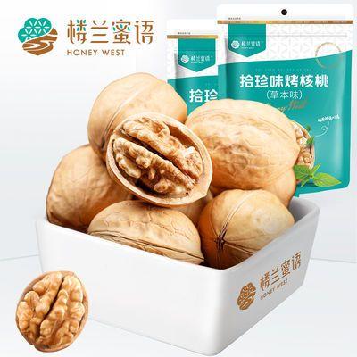 楼兰蜜语草本味纸皮核桃218g*2袋烤核桃熟核桃新疆特产坚果干果