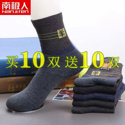 南极人20双袜子男款防羊毛袜中筒冬季厚款防臭耐磨中老年秋冬男袜