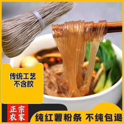 女神老板家乡特色产品好吃的2斤粉条【9月1日发完】