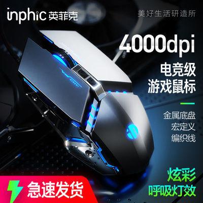 71071/英菲克鼠标有线电竞电脑笔记本游戏台式usb家用网吧静音金属机械