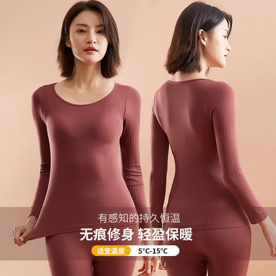 73030/范姿夕2021新款秋衣秋裤套装女美体紧身打底薄款发热保暖内衣套装