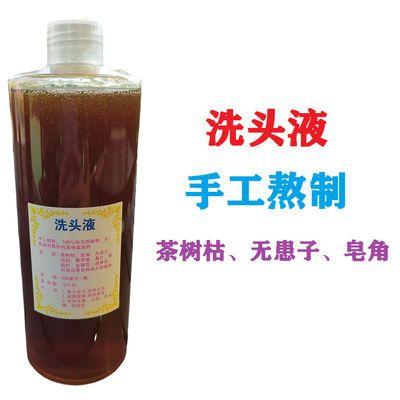 70697/手工熬制 纯植物洗发水 茶树秙皂角无患子 止痒去屑去油控油顺滑