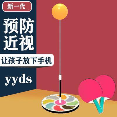 67038/儿童防近视乒乓球训练器自练器成人双人室内户外游戏学生解压玩具