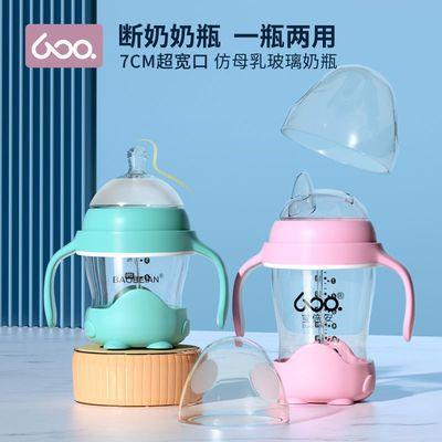 70313/戒奶断奶神器新生婴儿仿真母乳玻璃奶瓶大口超宽口径宝宝防摔奶壶