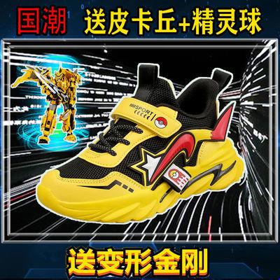 男童鞋子2021年春秋季新款跑步鞋中大童运动鞋皮卡丘童鞋皮面网面