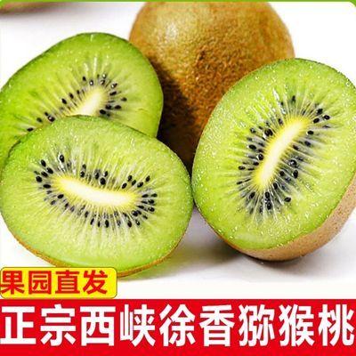 75902/现摘西峡徐香绿心猕猴桃奇异大果新鲜水果非红心黄心20-24粒包邮