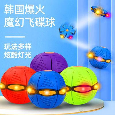 抖音弹力踩踩球魔幻飞碟球脚踩变形球益智儿童户外运动球类玩具