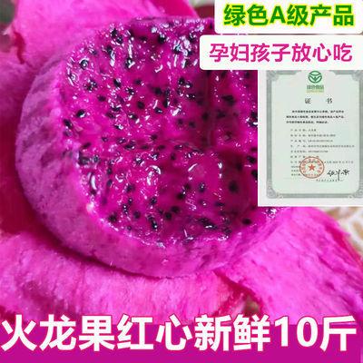 火龙果红心新鲜10斤薄皮多汁红肉火龙果当季生鲜水果现摘现发5斤