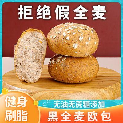 合福祥黑全麦欧包无油无糖精粗粮软面包低脂代餐减早餐肥健身饱腹
