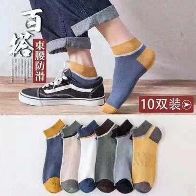 袜子男秋夏百搭拼色运动短袜吸汗防臭中筒袜低邦浅口船袜护后跟袜