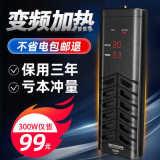 PTC变频加热棒加热器鱼缸加热棒自动恒温加温电热水族箱外置保温