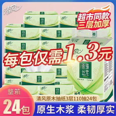 75271/清风原木纸巾抽纸批发整箱3层110抽面巾纸卫生纸抽纸餐巾纸家用纸