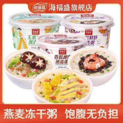 74953/6杯海福盛冻干粥燕麦粥早餐粥速食食品营养养胃方便代餐非八宝粥