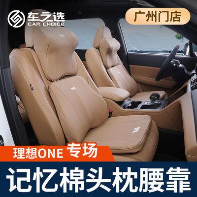 76837/适用于20-21款理想one专用记忆棉头枕腰靠车载坐垫空调被内饰改装