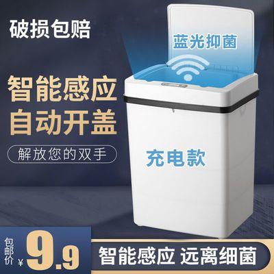 73564/智能垃圾桶感应式自动家用卫生间厕所客厅厨房有盖创意全自动带盖