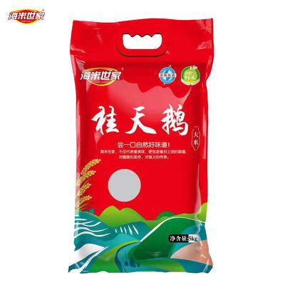 77249/海米世家2021年当季新米大米批发8斤10斤桂天鹅长粒香米新鲜软香