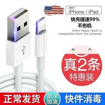 71585/iPhone12数据线苹果6s充电线器11手机7Plus/Xr加长快充8P闪充IXSE