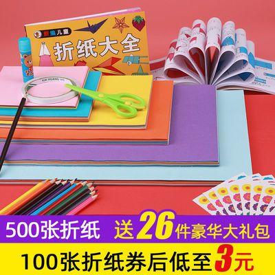 彩纸软卡纸16k4开8折纸制作材料小学生儿童a4a3手工diy幼儿园剪纸