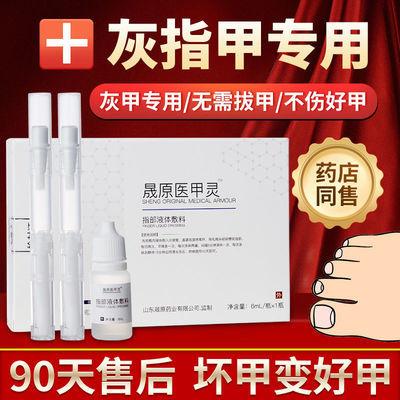 【不除退款】治療灰指甲特效抑菌液專用亮甲膏軟亮甲去除厚甲正品