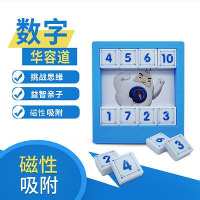 奇棋乐数字华容道强磁性滑动拼图休闲娱乐游戏迷盘儿童A玩具
