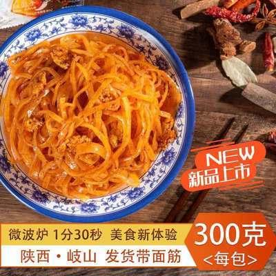 77559/陕西特产小吃宝鸡岐山擀面皮真空袋装凉皮速食特产美食西安名小吃