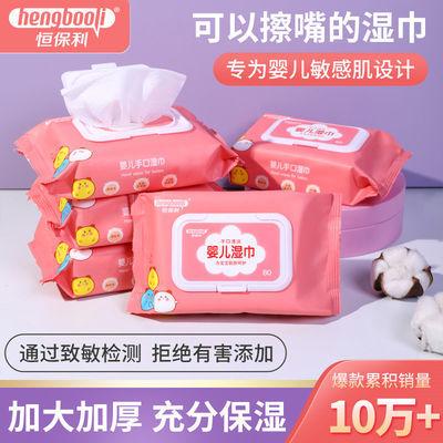 加厚加大婴儿湿巾手口专用宝宝擦屁股湿纸巾大包带盖批发整箱特价