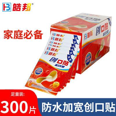 75085/防水高弹性创口贴透气伤口杀菌消炎小伤敷止血贴创可贴
