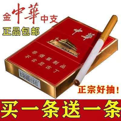 正品烟包邮【金细支】中华一条批发正宗烟酒茶芙蓉王利群玉溪替烟