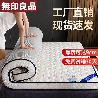 75664/无印良品乳胶床垫家用1.8x2.0m软垫租房专用海绵垫榻榻米宿舍睡垫