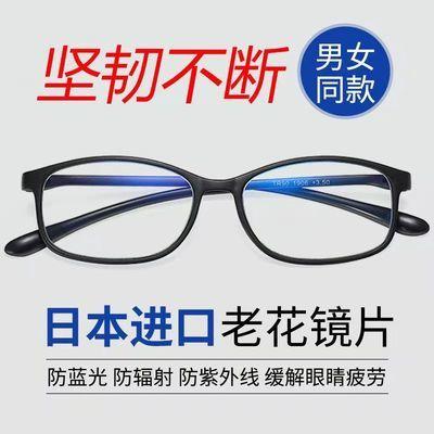 74083/防蓝光老花镜男女远近两用高清超清自动调节度数老人老光眼镜超轻