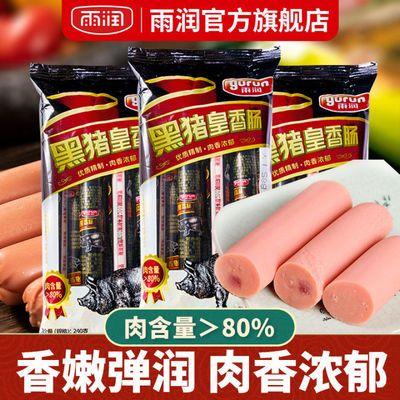 91478/雨润旗舰店黑猪皇特级火腿肠240g*2袋批发零售香肠泡面零食