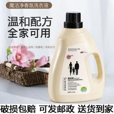 有赠品】魔洁净香水洗衣液香味持久超香家庭装洁净多规格大瓶留香