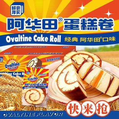 阿华田蛋糕卷阿华田口味零食营养面包早餐食品小吃糕点点心