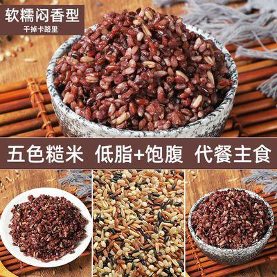 新五色糙米五谷杂粮红米黑米七色糙米营养粗粮饭健身减脂饱腹代餐