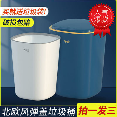 69935/北欧风高档简约家用带盖防水垃圾桶卫生间厨房客厅办公室创意纸篓