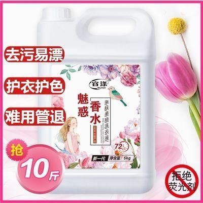 71739/【大桶10斤装】5千克香水洗衣液洁净去渍护理洗衣液家庭经济装