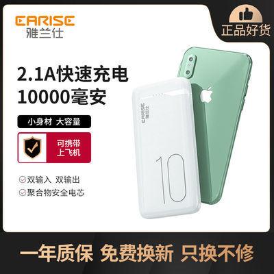 75979/雅兰仕 20000毫安大容量充电宝快充超薄耐用苹果华为安卓移动电源