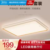 美的led吸顶灯现代简约大气客厅灯全屋灯具套餐2021年新款卧室灯