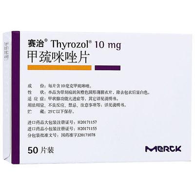 赛治 甲巯咪唑片 10mg*50片/盒 甲状腺功能亢进甲亢
