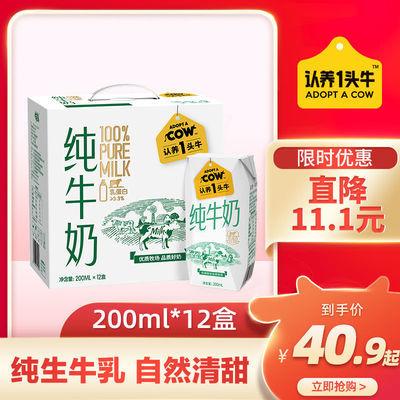 【6月产】认养一头牛全脂纯牛奶200ml*12/24盒整箱纯牛奶批发