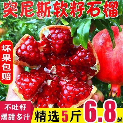 突尼斯软籽石榴无籽新鲜应季水果批发5/10斤红甜石榴四川会理河阴