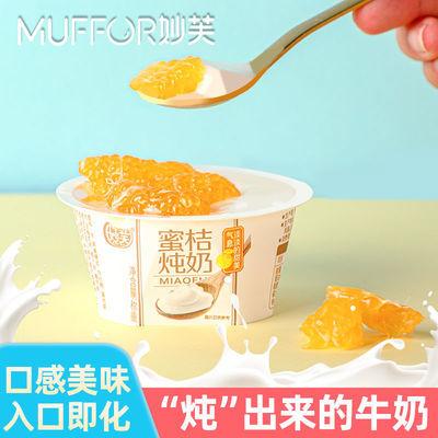 妙芙炖奶酸奶果冻布丁大果粒果肉蜜桔凤梨白桃含乳甜品休闲零食